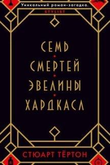 Семь смертей Эвелины Хардкасл (м)