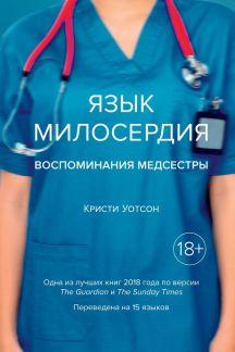 Язык милосердия. Воспоминания медсестры