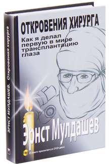 Откровения хирурга