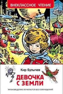 Девочка с Земли. Внеклассное чтение