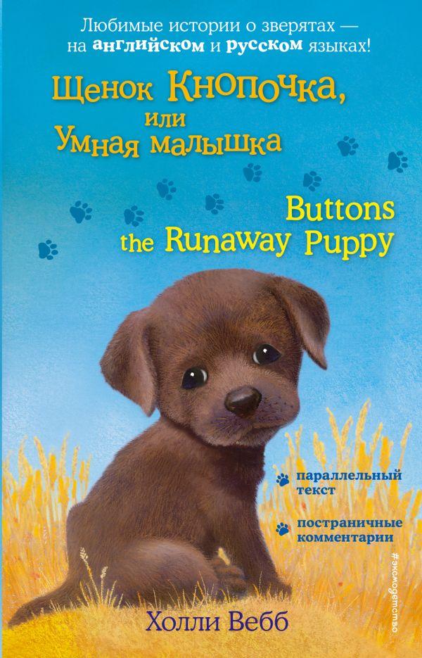 Щенок Кнопочка, или Умная малышка = Buttons the Runaway Puppy