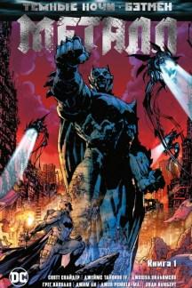 Темные ночи. Бэтмен. Металл. Книга 1