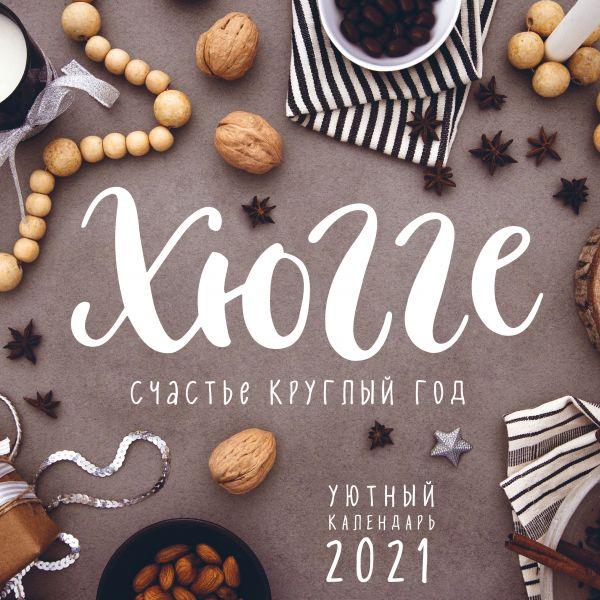 Хюгге-календарь. Счастье круглый год 2021