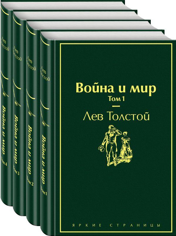 Война и мир (комплект из 4 книг)