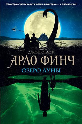 Арло Финч. Озеро Луны (Книга 2)