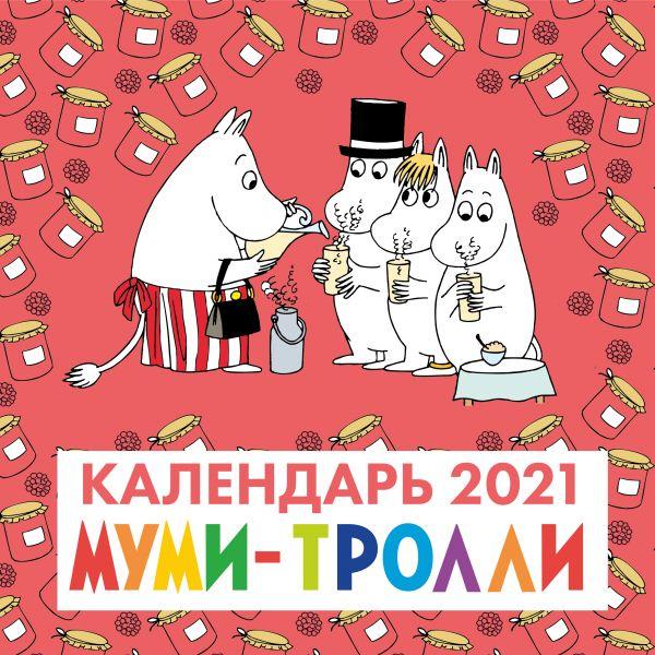 Муми-тролли. Календарь настенный на 2021 год