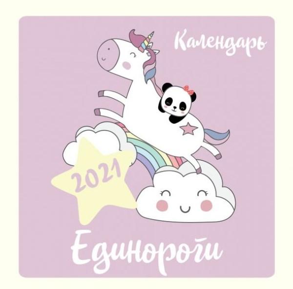 Единороги. Календарь настенный на 2021 год