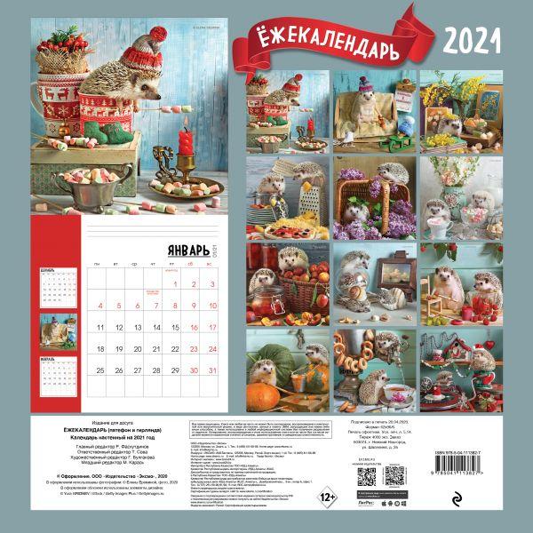 Ёжекалендарь. Календарь настенный на 2021 год