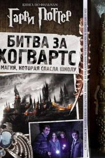 Гарри Поттер. Битва за Хогвартс (с волшебной палочкой)