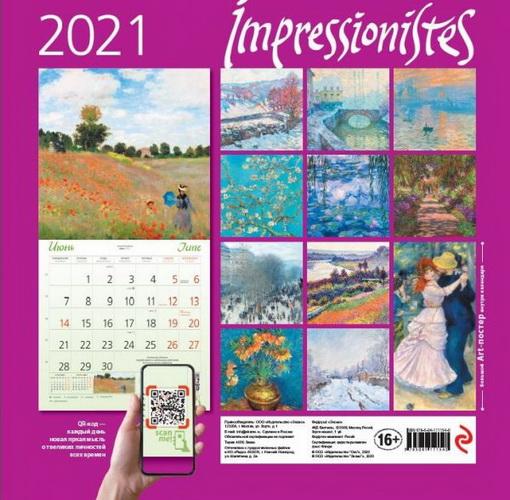 Импрессионисты. Календарь настенный на 2021 год