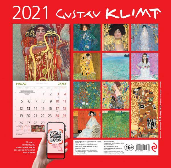 Густав Климт. Календарь настенный на 2021 год