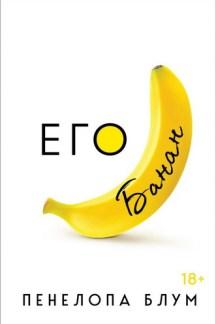 Его банан