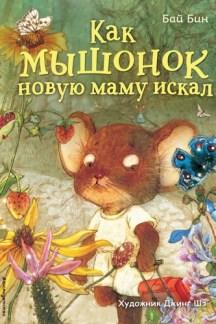 Как мышонок новую маму искал (ил. Шэ Джинг)
