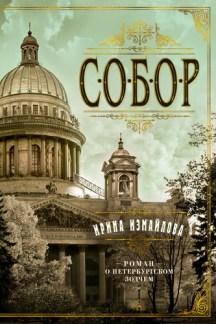 Собор. Роман о петербургском зодчем