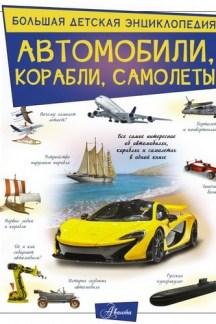 Большая детская энциклопедия. Автомобили