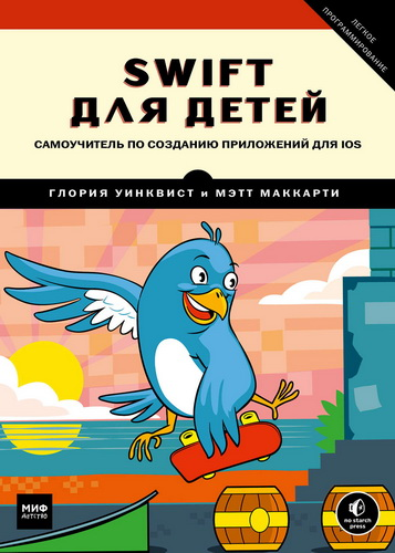 Swift для детей. Самоучитель по созданию приложений для iOS