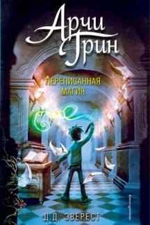 Арчи Грин и переписанная магия (Книга 2)
