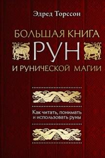 Большая книга рун и рунической магии