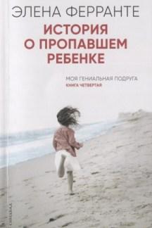 История о пропавшем ребенке. Книга 4