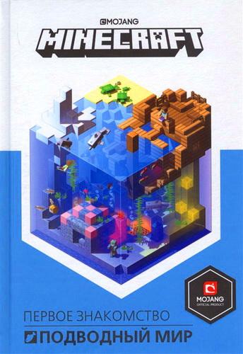 Minecraft. Подводный мир