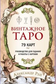 Винтажное Таро (79 карт и руководство для гадания в коробке)