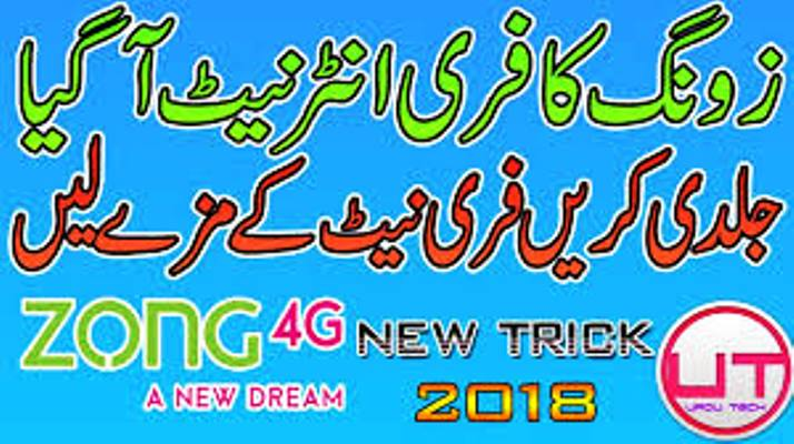 unlimited Zong Free Internet trick 2018-ALL CALL PACKAGES