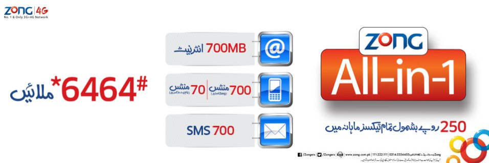 Zong All in One Monthly Package 2018