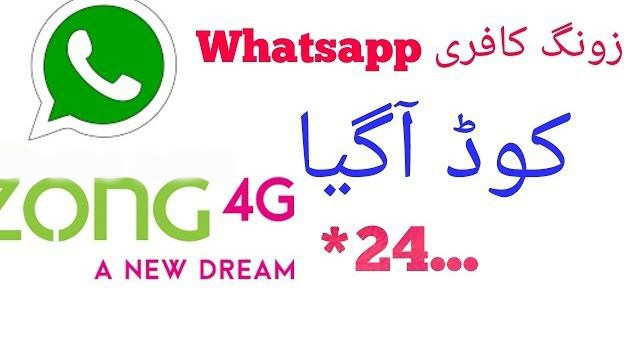 ZONG FREE WHATSAPP Tricks 2018 - All Call Packages
