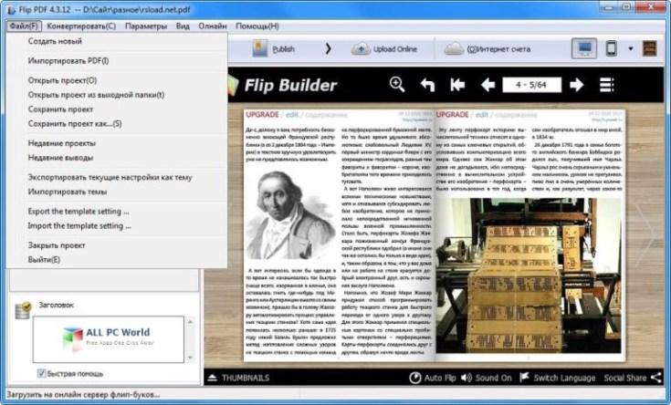 Flip-PDF-Corporate-Edition-2.4-Free-Download