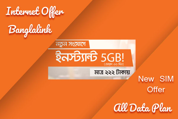 222 tk new sim offer