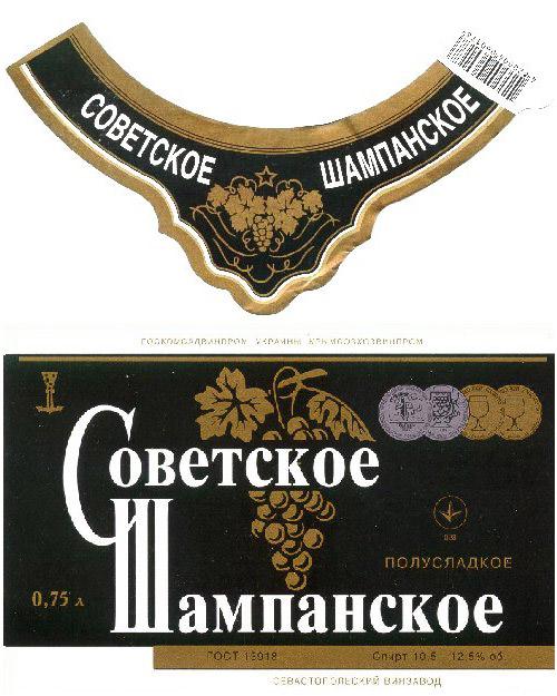 Советское шампанское. История создания