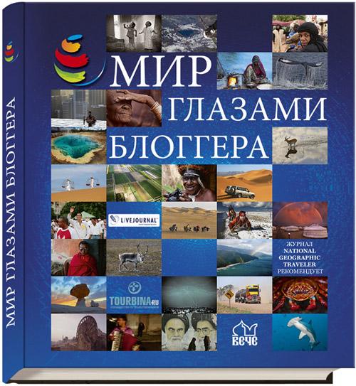 «Мир глазами блоггера». Книга первая. 28 историй фотопутешественников