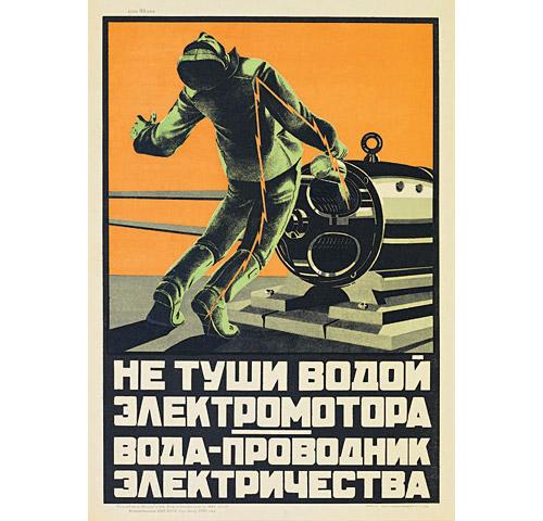 Техника безопасности и профессиональные вредности. Плакаты-ужастики советских времен