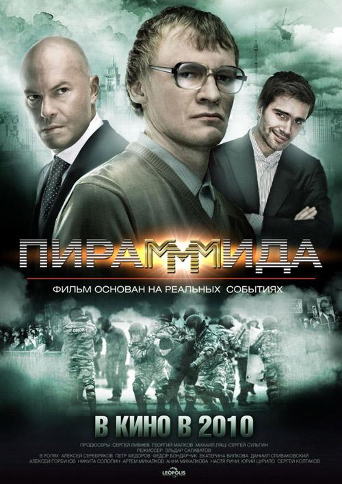 ПираМММида. Фильм об МММ, основанный на реальных событиях