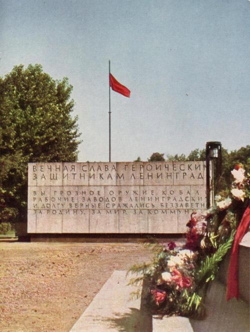 Три вечных огня Ленинграда. Серия открыток 1967 года