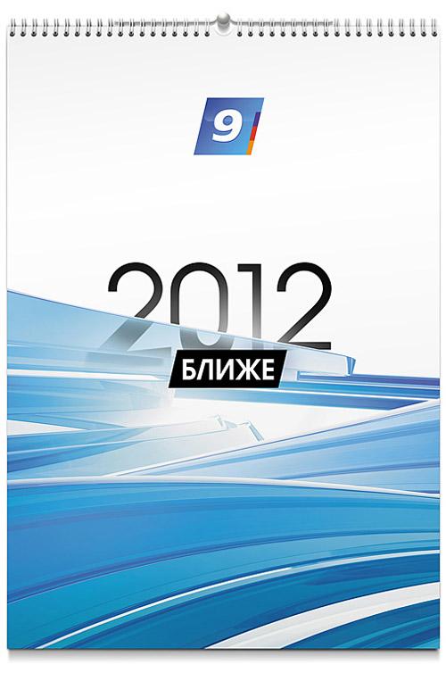 Креативный календарь «9 канала». Похождения отчаянных краснодарских репортетов