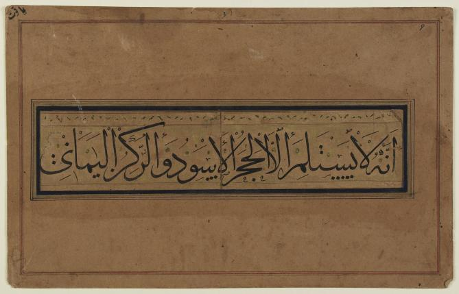 Thuluth_-_Yaqut_al-Mustasimi