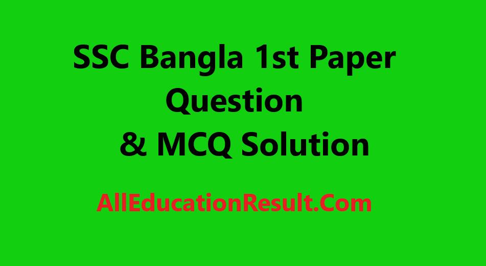 SSC Bangla 1st Paper Question 2019 Solution