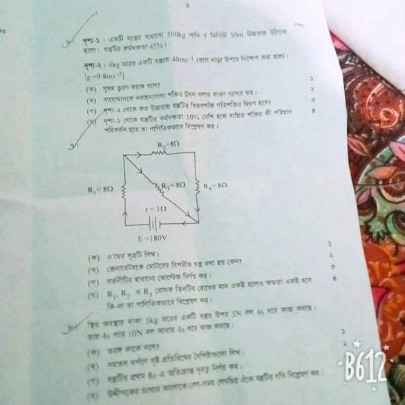 SSC Physics MCQ Question 2020 Answer