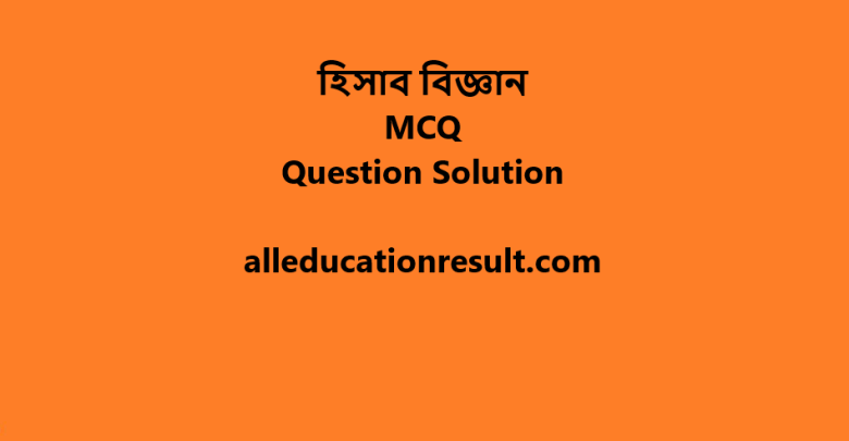 SSC Accounting Science MCQ Question 2020 Answer