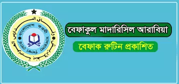 43th Befaq Routine 2020 Bangladesh Qawmi Madrasah