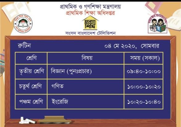 Sangsad TV Primary School Online Class 1-5 Routine 2020