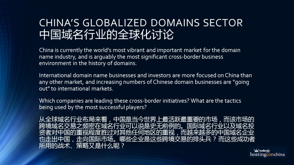 china-globalized-domains-sector-panel-hostingcon-shenzhen-2015-2