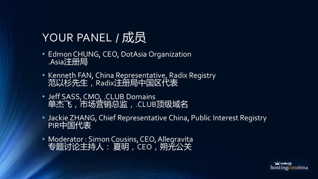 china-globalized-domains-sector-panel-hostingcon-shenzhen-2015-3