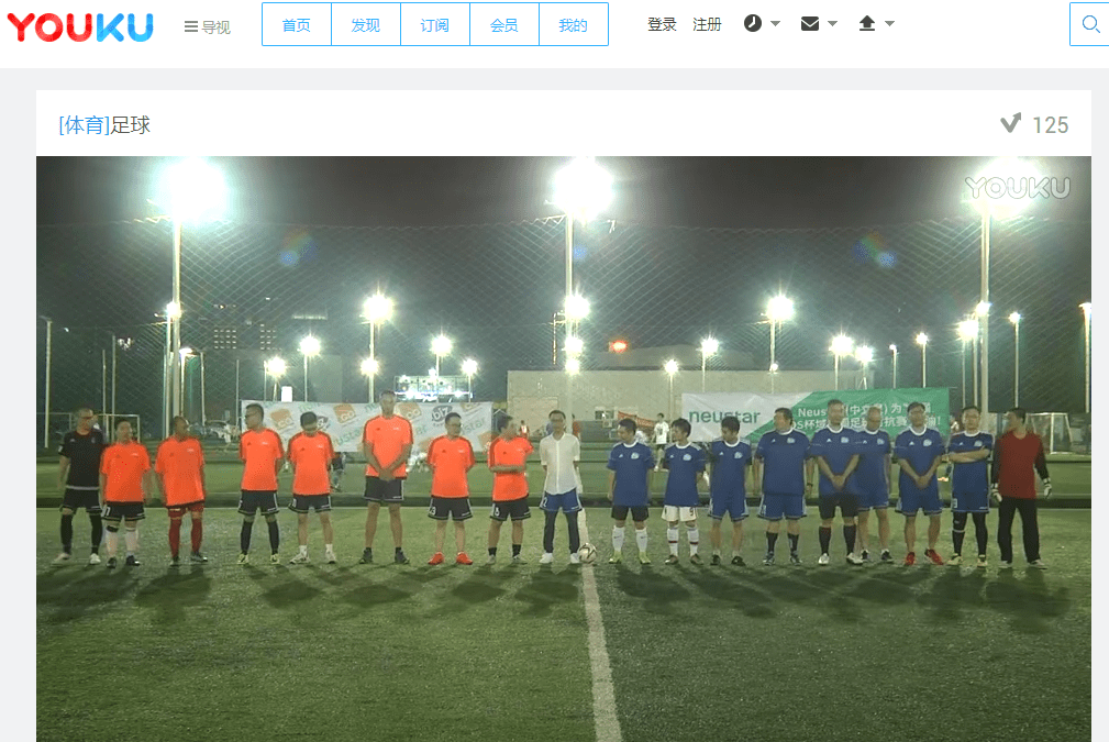 Neustar fields .CO vs .biz soccer match in China