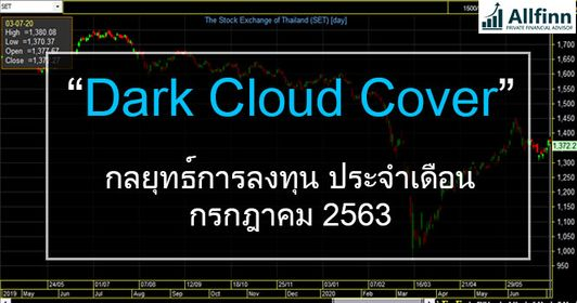 กลยุทธ์การลงทุนตลาดหุ้นไทย ประจำเดือนกรกฎาคม2563 : Dark Cloud Cover