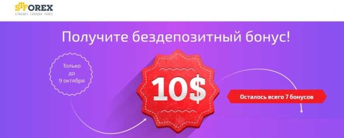 $10 Forex no-Deposit