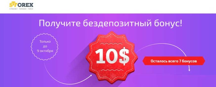 $10 forex no deposit bonus