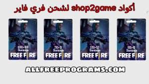 بطاقات shop2game مجانا