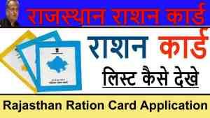राजस्थान राशन कार्ड सूचि, rajasthan ration card application status, राजस्थान राशन कार्ड ऑनलाइन आवेदन, rajasthan ration card details by name wise, राजस्थान राशन कार्ड कैसे बनाए, rajasthan ration card application form in hindi, राजस्थान राशन कार्ड बनाने के लिए, rajasthan ration card me mobile number kaise jode , Ration Card Kaise Banway, राशन कार्ड कैसे बनवाए,